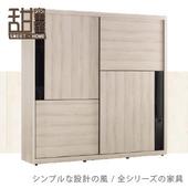 《甜蜜蜜》菲思7尺拉門衣櫃