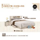 《甜蜜蜜》史普奇5尺雙人床(床頭+三抽床底)