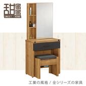 《甜蜜蜜》黑傑2尺鏡台(含椅)