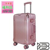 《福利品BATOLON》25吋    經典系列TSA鎖PC鋁框箱/行李箱 (5色任選)(玫瑰金)