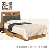 《甜蜜蜜》黑傑3.5尺單人床(床頭+三抽床底)