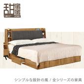 《甜蜜蜜》喬森6尺雙人床(床頭箱+三抽床底)
