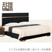 《甜蜜蜜》柏莎 5尺雙人床(床片+床底)