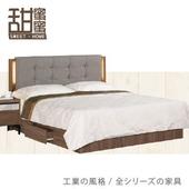《甜蜜蜜》帕斯6尺雙人床(床片+三抽床底)