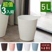 《木森雅居》KIMORI 莫蘭迪系列垃圾桶 5L(3入組)(深藍+粉紅+咖啡)