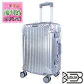 《福利品BATOLON》20吋    經典系列TSA鎖PC鋁框箱/行李箱 (5色任選)(雪霧銀)