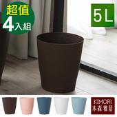 《木森雅居》KIMORI 莫蘭迪系列垃圾桶 5L(4入組)(深藍+天藍 各二)