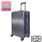 《福利品BATOLON》29吋    經典系列TSA鎖PC鋁框箱/行李箱 (5色任選)(紳士灰)