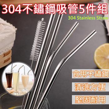 304不鏽鋼吸管環保5件組(2直2彎1刷毛)