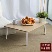 《木森雅居》KIMORI simple系圓角折疊矮桌(大款) 80x60cm(楓木色款)