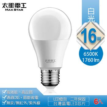 《太星電工》16W超節能LED燈泡6入(白光)