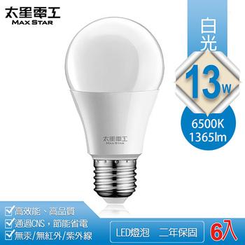 《太星電工》13W超節能LED燈泡6入(白光)