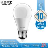 《太星電電工》10W超節能LED燈泡3入(白光)