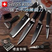 瑞士KING優質鋼材不沾黑鋼刀具七件套組/禮盒包裝(K0045)