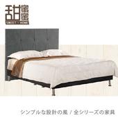 《甜蜜蜜》琳利5尺雙人床(灰色)