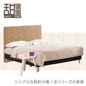 《甜蜜蜜》方格6尺雙人床(米黃)