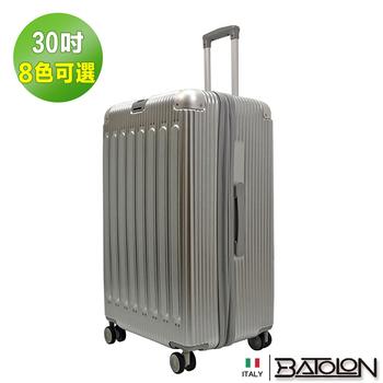 《BATOLON寶龍》30吋 Sport胖胖版TSA鎖加大PC防爆硬殼箱/行李箱 (8色任選)(閃耀銀)