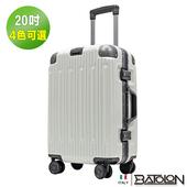 《BATOLON寶龍》20吋   浩瀚星辰TSA鎖PC鋁框箱/行李箱 (4色任選)(珍珠白)