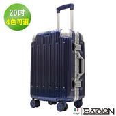 《BATOLON寶龍》20吋   浩瀚星辰TSA鎖PC鋁框箱/行李箱 (4色任選)(深河藍)