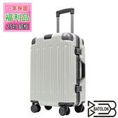 《福利品BATOLON》25吋   浩瀚星辰TSA鎖PC鋁框箱/行李箱 (4色任選)(珍珠白)