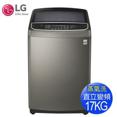 《LG樂金》17公斤蒸善美變頻洗衣機WT-SD179HVG(送基本安裝)