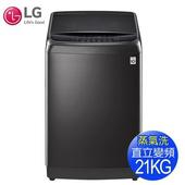 《LG樂金》21公斤蒸善美變頻洗衣機WT-SD219HBG(送基本安裝)
