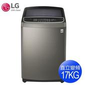 《LG樂金》17公斤第3代DD直立式變頻洗衣機-不鏽鋼銀WT-D179VG(送基本安裝)