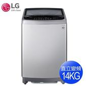 《LG樂金》14公斤智慧變頻直立式洗衣機WT-ID147SG(送基本安裝) $15200