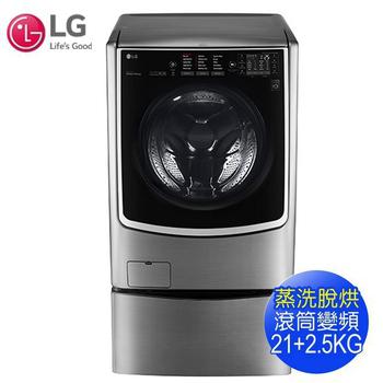 LG樂金 21+2.5公斤WiFi蒸洗脫烘TWINWash雙能洗洗衣機F2721HTTV+WT-D250HV(送基本安裝)