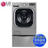 《LG樂金》19+2.5公斤WiFi蒸洗脫烘TWINWash雙能洗洗衣機WD-S19TVC+WT-D250HV(送基本安裝)
