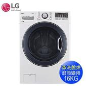 《LG樂金》16公斤WiFi蒸洗脫烘變頻滾筒洗衣機WD-S16VBD(送基本安裝)