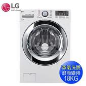 《LG樂金》18公斤WiFi蒸氣洗脫變頻滾筒洗衣機WD-S18VBW(送基本安裝)