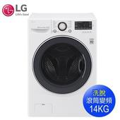 《LG樂金》14公斤洗脫變頻滾筒洗衣機F2514NTGW(送基本安裝)