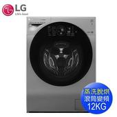 《LG樂金》12公斤WiFi蒸氣洗脫烘滾筒洗衣機WD-S12GV(送基本安裝)