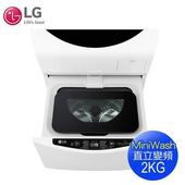 《LG樂金》TWINWash 2公斤底座型Miniwash迷你洗衣機WT-D200HW(送基本安裝)