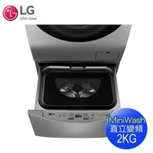《LG樂金》TWINWash 2公斤底座型Miniwash迷你洗衣機WT-D200HV(送基本安裝)