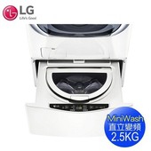 《LG樂金》TWINWash 2.5公斤底座型Miniwash迷你洗衣機WT-D250HW(送基本安裝)