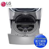 《LG樂金》TWINWash 2.5公斤底座型Miniwash迷你洗衣機WT-D250HV(送基本安裝)