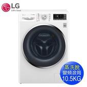《LG樂金》10.5公斤WiFi蒸氣洗脫滾筒洗衣機WD-S105CW(送基本安裝)