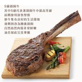 《欣明生鮮》澳洲S榖飼熟成戰斧牛排~S小尺寸(500公克±10% /1片)(*1包)