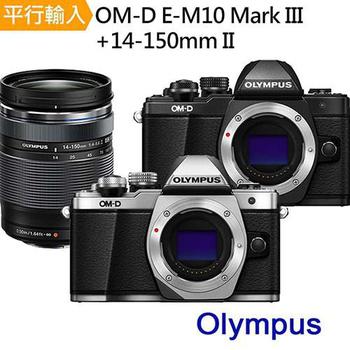 《OLYMPUS》E-M10 III+14-150mm II 單鏡組*(中文平輸)-送128G+副電+座充+相機包+外出腳架+防潮箱+拭鏡筆+背帶(黑色)