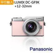 《PANASONIC》DC-GF9K+12-32mm 單鏡組*(中文平輸)-送64G+鋰電池+座充+拭鏡筆+相機包+小腳架+讀卡機+清潔組+保護貼(粉色)