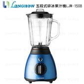 LONGHOW龍豪五段式碎冰果汁機LJM-1508