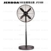JERBOA捷寶16吋金屬復古扇JFS1688