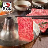 《欣明生鮮》日本A5純種黑毛和牛雪花去骨火鍋肉片(200公克±10% /1盒)*1包 $811