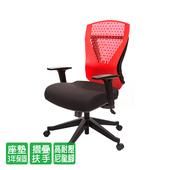《GXG》GXG 短背電腦椅 (摺疊扶手) 型號8112 E1(請備註顏色)