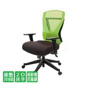 《GXG》GXG 短背電腦椅 (2D扶手) 型號8112 E2(請備註顏色)