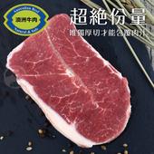 《欣明生鮮》澳洲安格斯黑牛厚切凝脂牛排(300公克±10% /1片)(*6包)
