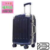 《福利品BATOLON》20吋   浩瀚星辰TSA鎖PC鋁框箱/行李箱 (4色任選)(深河藍)