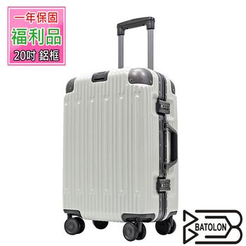 《福利品BATOLON》20吋   浩瀚星辰TSA鎖PC鋁框箱/行李箱 (4色任選)(珍珠白)